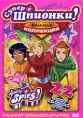 Большая коллекция Totally Spies: Супер Шпионки Серии 1-22 Сериал: Totally Spies артикул 13016w.